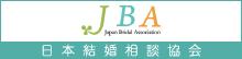 一般社団法人日本結婚相談協会(JBA)