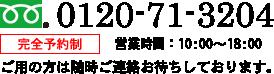 フリーダイアル0210-71-3204 完全予約制 営業時間:10:00~18:00